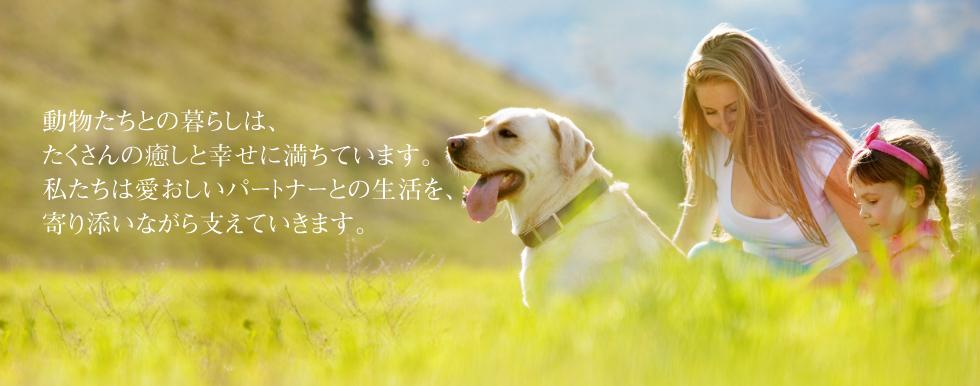 動物たちとの暮らしは、たくさんの癒しと幸せに満ちています。私たちは愛おしいパートナーとの生活を、寄り添いながら支えていきます。